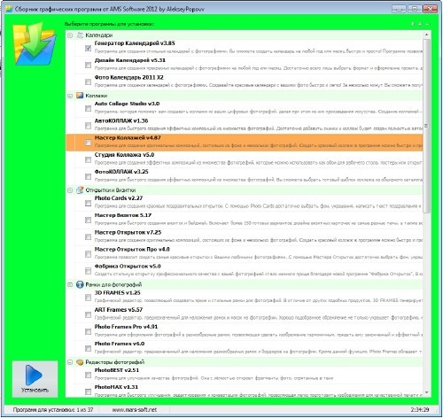 Сборник графических программ от AMS Software 2012 (24.05.2012/Rus)