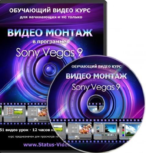 Видеомонтаж в Sony Vegas 9 для начинающих и не только (2011)