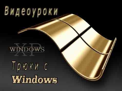 Трюки с Windows (Видеоуроки)