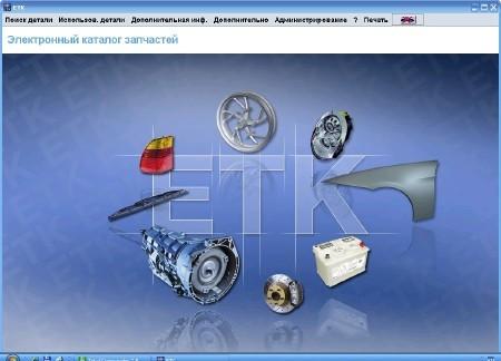 BMW ETK [ обновление, v.06.20.11, Многоязычный, 2011 ]