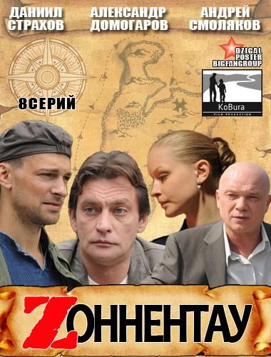 Зоннентау [1-3 серия из 8] (2012) SATRip