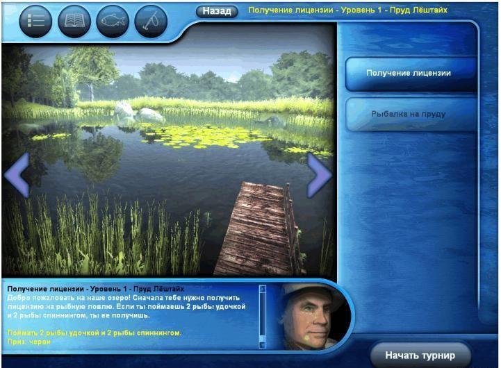 Игра большая рыбалка предлагает