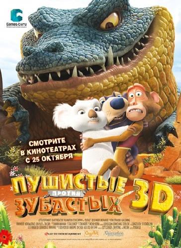 Пушистые против Зубастых / The Outback (2012) DVDRip