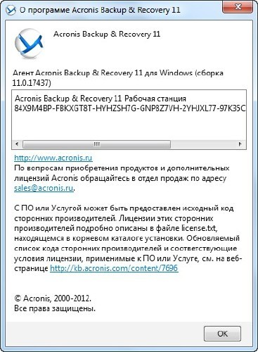 Acronis Backup & Recovery 11.0.17437 Workstation with Universal Restore (Russian)