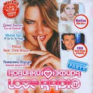 Новинки Эфира Love Radio 11 (2012)