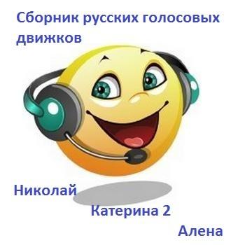 Голосовые движки - Николай, Катерина 2, Алёна (сборник)