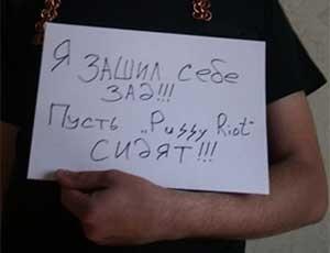 Питерский художник зашил себе зад в знак поддержки наказания для Pussy Riot