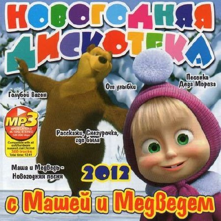 Новогодняя Дискотека с Машей и Медведем (2011)