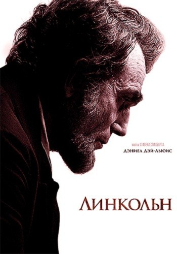 Линкольн / Lincoln (2012) DVDScr