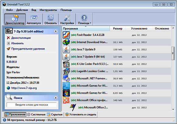 Uninstall Tool 3.2.2.5289 Final Portable