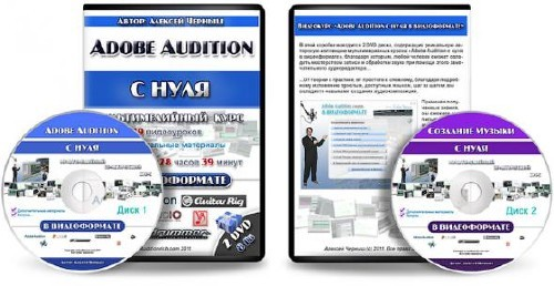 "Видеокурсы ""Adobe Audition с Нуля в Видеоформате"""