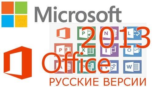 MICROSOFT OFFICE PROFESSIONAL PLUS 2013 X86_X64 RUSSIAN DVD-WZT