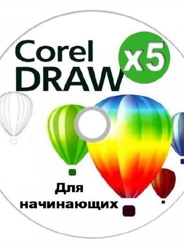 Обучающий курс. CorelDRAW X5 для начинающих