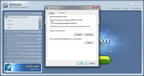 WinAVI All-In-One Converter - лучший видео конвертер для преобразования вид