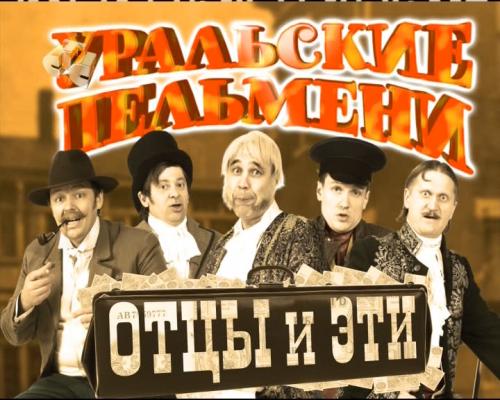 """Смешняги! (Шоу """"Уральских пельменей"""")."""