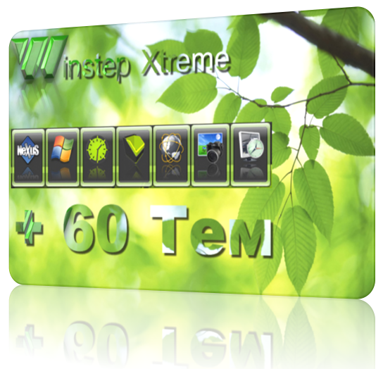 Winstep Xtreme v 11.2 (+ 60 тем) RePack Eng/Rus