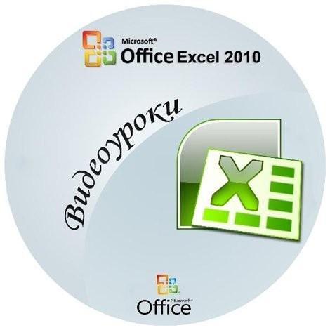 Видеоуроки Microsoft Office Excel 2010 (2011)