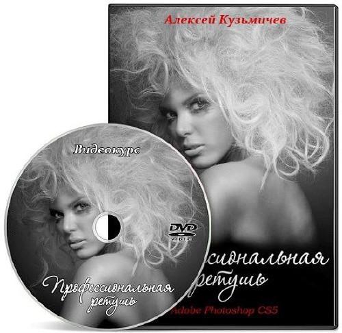 Видеокурс: Профессиональная ретушь (2011)