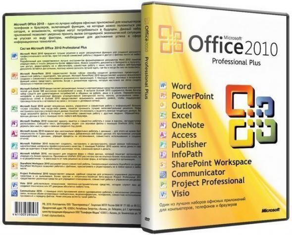 Набор обновлений для Microsoft Office 2010 (Март 2012/RUS) Автоматический установщик