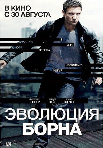 Эволюция Борна / The Bourne Legacy / 2012 / TS