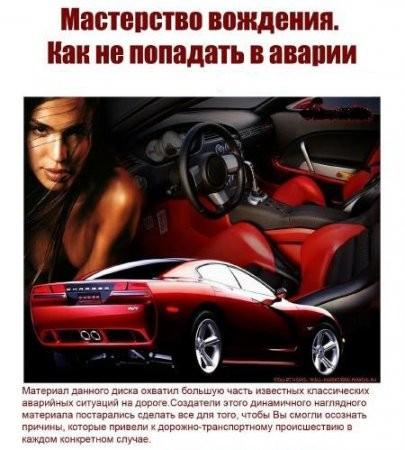 Мастерство вождения. Как не попадать в аварии