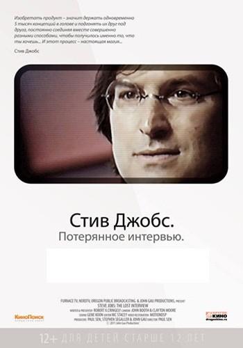 Стив Джобс. Потерянное интервью / Steve Jobs: The Lost Interview (2012) DVDRip