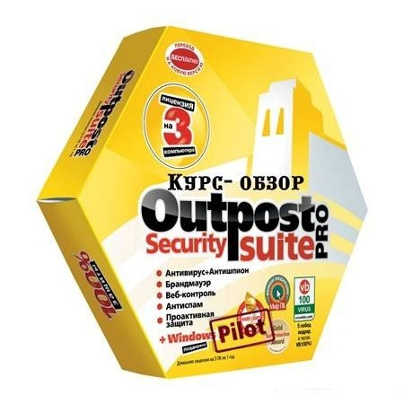 Курс- обзор и тест Outpost Security Suite PRO 7.6 от Agnitum (2012) DVDRip