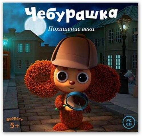 Чебурашка. Похищение века (2010/RUS)