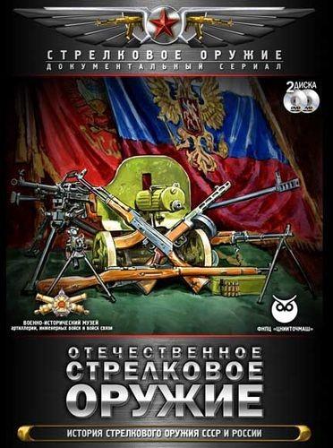 Отечественное стрелковое оружие (2011) DVDRip-AVC