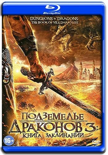 Подземелье драконов 3 / Dungeons & Dragons: The Book of Vile Darkness (2012) HDRip