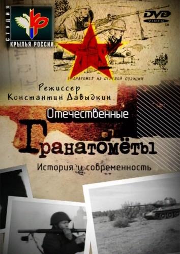 Отечественные гранатомёты. История и современность (2012) DVDRip-AVC