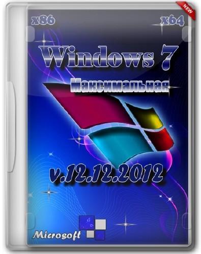 Windows 7 Максимальная SP1 v.12.12.2012 (2012/RUS) 1DVD