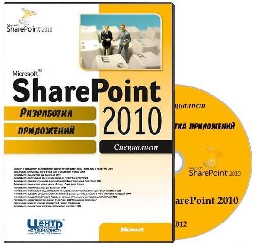 М10175 Разработка приложений Microsoft SharePoint 2010. Обучающий видеокурс ...