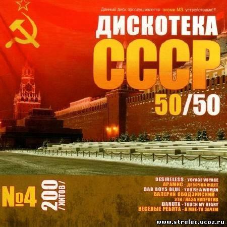 Дискотека СССР №4 50/50 (2012)