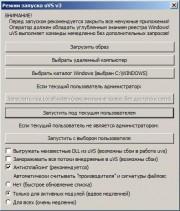 Win7 PE uvs v3 (2011) - образ для борьбы с SMS баннерами