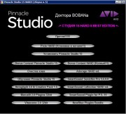 Pinnacle Studio 15 HARD - набор видеоредакторов