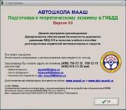 МААШ. Автошкола МААШ. Подготовка к теоретическому экзамену в ГИБДД v.13 Rus