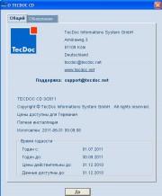 TecDoc [ 3 квартал, v.3, 07.2011, ENG + RUS ]