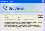 GeoVision DVR System v.8.3.4.0 (RUS) + v.8.4.0.1 (ENG)