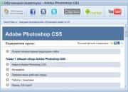 Все секреты работы с Photoshop CS5. Обучающий видеокурс