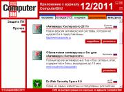 DVD приложение к журналу Computer Bild № 12 (июнь/2011)