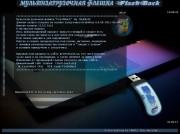 Мультизагрузочная флешка FlashBack [Release 11.5.5 Full] [8GB]