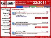 "DVD приложение к журналу ""Computer Bild"" № 22(Октябрь/2011)"