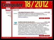 DVD приложение к журналу Computer Bild № 18 (сентябрь 2012)