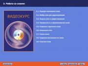 Adobe Photoshop CS5 с нуля (+Видеоуроки) (2011/RUS)