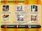 """Видеокурс:""""Дизайн и оформление интерьера I"""" (2011)"""
