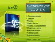 Уроки по работе в программе Photoshop CS5 от A до Я. (2011) 2хDVD-5